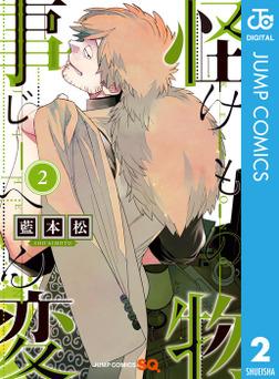 怪物事変 2-電子書籍
