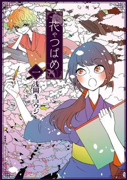 花やつばめ(1)【電子限定特典ペーパー付き】-電子書籍