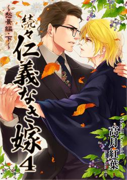 続々・仁義なき嫁4~愁景編・下巻~-電子書籍