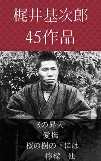梶井基次郎 Kの昇天 愛撫、桜の樹の下には、檸檬 他
