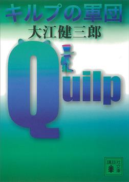 キルプの軍団-電子書籍