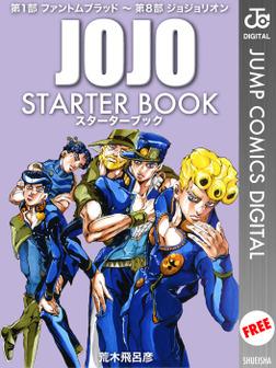 ジョジョの奇妙な冒険 STARTER BOOK-電子書籍