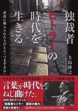 独裁者ヒトラーの時代を生きる 演説に魅入られた人びとと「つまずき石」-電子書籍