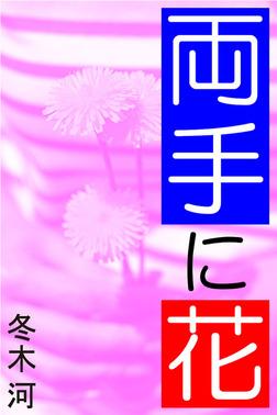 両手に花-電子書籍