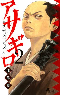 アサギロ~浅葱狼~(2)【期間限定 無料お試し版】-電子書籍