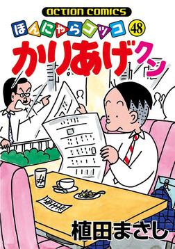 かりあげクン / 48-電子書籍
