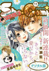 Sho-Comi 2019年11号(2019年5月2日発売)