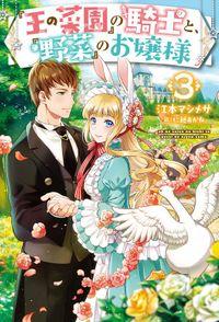 【電子版限定特典付き】『王の菜園』の騎士と、『野菜』のお嬢様3