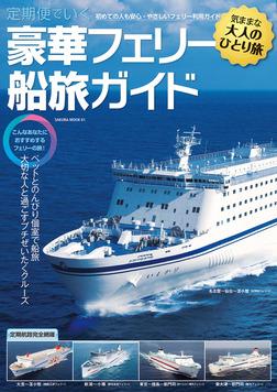 定期便でいく豪華フェリー船旅ガイド-電子書籍