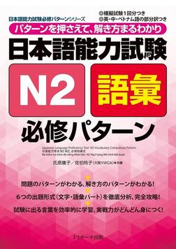 日本語能力試験N2語彙必修パターン-電子書籍