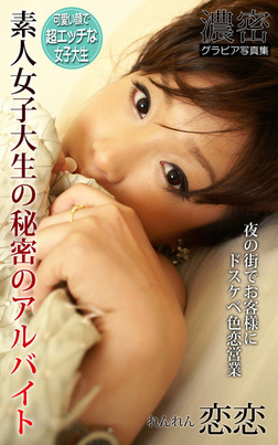 素人女子大生の秘密のアルバイト 恋恋 濃密グラビア写真集-電子書籍