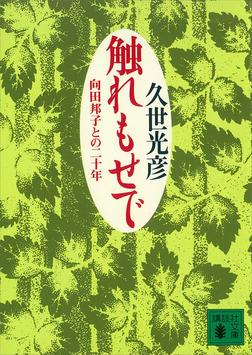 触れもせで 向田邦子との二十年-電子書籍