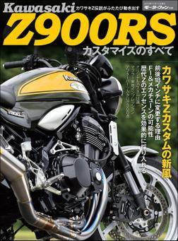 ニューモデル速報 モーターサイクルシリーズ 別冊 カワサキZ900S カスタマイズのすべて-電子書籍