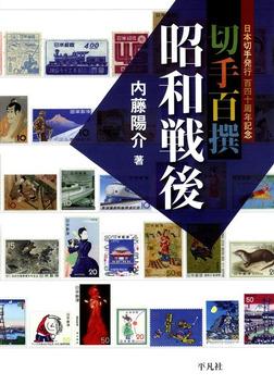 切手百撰 昭和戦後-電子書籍
