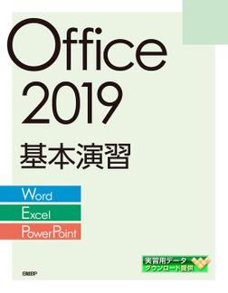 Office 2019基本演習[Word/Excel/PowerPoint]-電子書籍