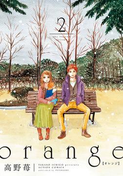 orange (2)-電子書籍