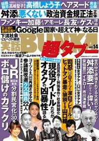 実話BUNKA超タブー vol.14【電子普及版】