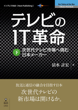 テレビのIT革命(下) 次世代テレビ市場へ挑む日本メーカー-電子書籍