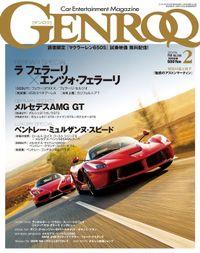 GENROQ 2015年2月号