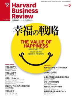 DIAMONDハーバード・ビジネス・レビュー 12年5月号-電子書籍