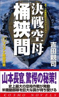 決戦空母「桶狭間」(1)マリアナ陽動作戦