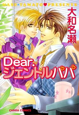 Dear.ジェントルパパ(1)-電子書籍