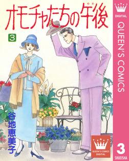 オモチャたちの午後(ゆめ) 3-電子書籍