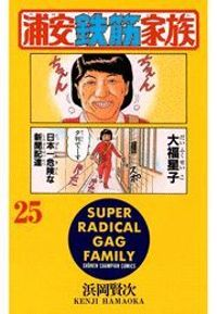 浦安鉄筋家族(25)