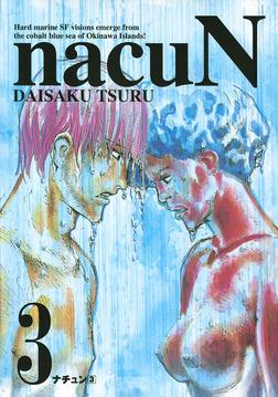ナチュン(3)-電子書籍