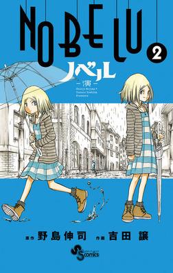 NOBELU-演-(2)【期間限定 無料お試し版】-電子書籍