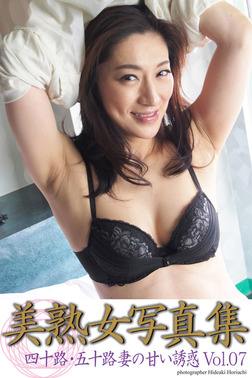 美熟女写真集 「四十路・五十路妻の甘い誘惑 Vol.07」-電子書籍