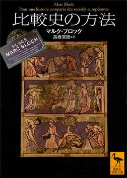 比較史の方法-電子書籍