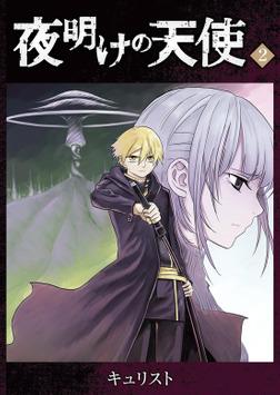 夜明けの天使(2)-電子書籍