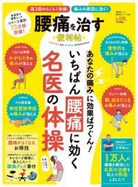 晋遊舎ムック 便利帖シリーズ063 腰痛を治す便利帖