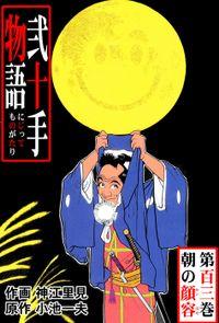 弐十手物語(103)