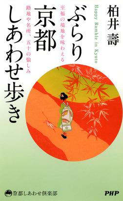 ぶらり京都しあわせ歩き 至福の境地を味わえる路地や名所、五十の愉しみ-電子書籍