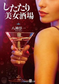 したたり美女酒場-電子書籍