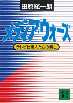 メディア・ウォーズ テレビ仕掛人たちの興亡-電子書籍