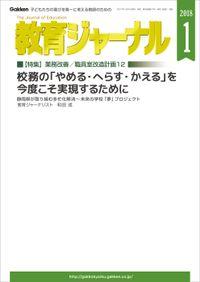 教育ジャーナル 2018年1月号Lite版(第1特集)