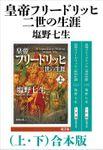 皇帝フリードリッヒ二世の生涯(上下)合本版(新潮文庫)