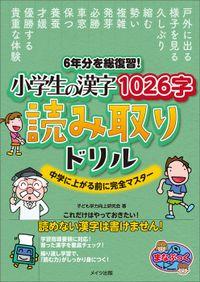 6年分を総復習! 小学生の漢字1026字 読み取りドリル 中学に上がる前に完全マスター