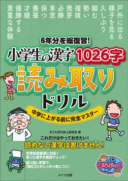 6年分を総復習! 小学生の漢字1026字 読み取りドリル 中学に上がる前に完全マスター-電子書籍