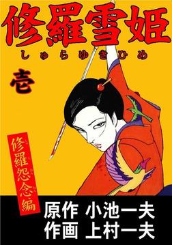修羅雪姫1-電子書籍