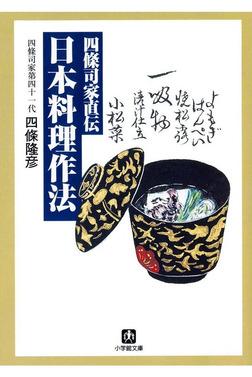 四條司家直伝 日本料理作法(小学館文庫)-電子書籍