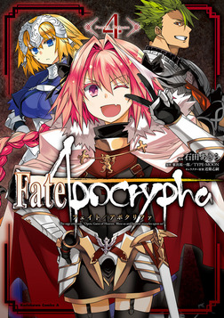 Fate/Apocrypha(4)-電子書籍
