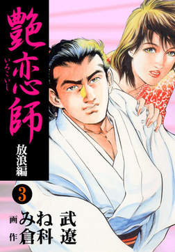 艶恋師 放浪編3-電子書籍