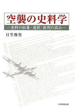 空襲の史料学 : 史料の収集・選択・批判の試み-電子書籍