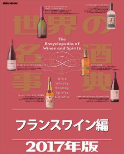 世界の名酒事典2017年版 フランスワイン編-電子書籍