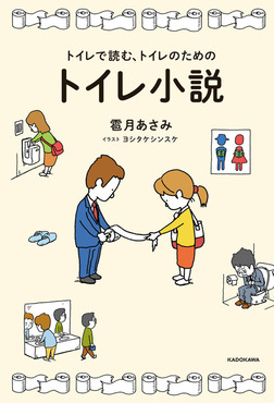 トイレで読む、トイレのためのトイレ小説-電子書籍