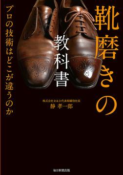 靴磨きの教科書(毎日新聞出版) プロの技術はどこが違うのか-電子書籍